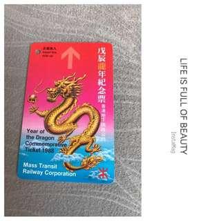 🎉(包平郵) 戊辰龍年1988年紀念票 MTR Ticket