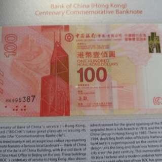 中银百年纪念纱单张HK895387