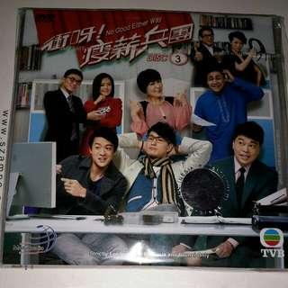 TVB No good either way DVD
