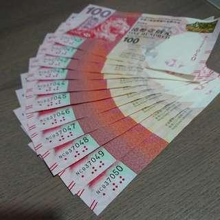 連號港幣一百元面鈔,共十一張