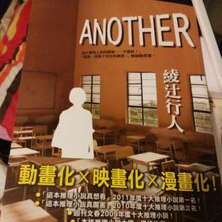 Another 日本懸疑小說