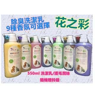 🚚 【花之彩】寵物除臭洗潔乳 Pet Shampoo