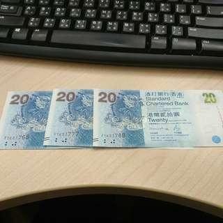新版港幣20元 3 張 768 777 788