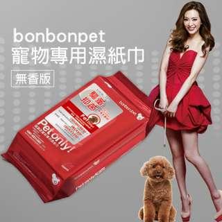 🚚 【#大掃除五折】bonbonpet 寵物濕紙巾 (無香味家庭號) 40抽*1包