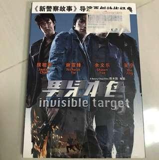 DVD Invisible Target 新警察故事