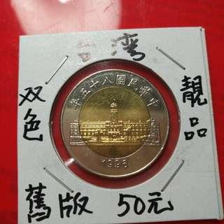 1996絕版台灣双色50元(中華民國八十五年)