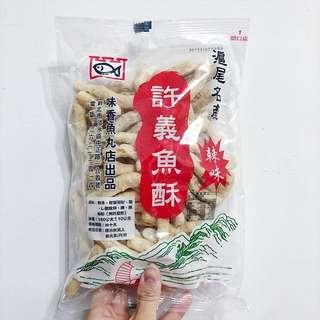 許義魚酥 台灣直送 台灣代購