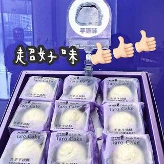 先麥芋頭酥 台灣直送 台灣代購 芋頭Q