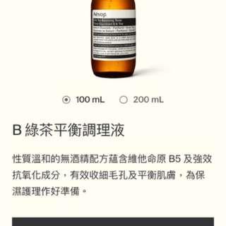 Aesop 綠茶平衡化妝水