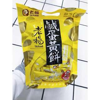 老楊鹹蛋黃餅 台灣直送 台灣代購