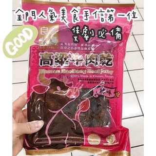 良金牧場高粱牛肉乾 台灣直送 台灣代購 牛肉乾