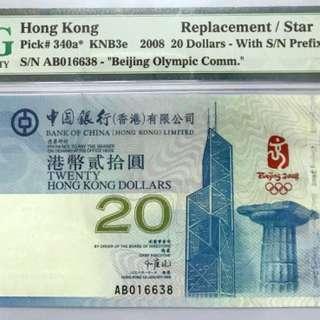 Pmg66 奧運紀念鈔 稀有AB冠補版靚號 AB 016638