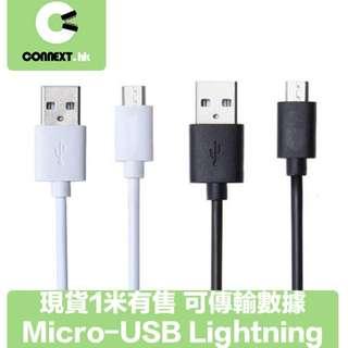 USB線 $10香港包郵 現貨1米有售