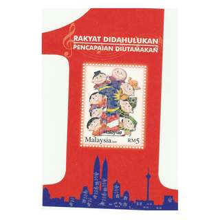2009 1 Malaysia People First, Performance Now MS Mint MNH SG #MS1605