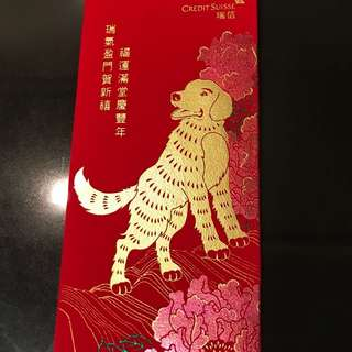 ☆☆ 2018 Credit Suisse Dog Red Packet ☆☆  (Velvet Limited Edition)
