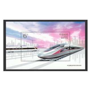 P.R. OF CHINA 2017-29 CHINESE HIGH SPEED RAIL TRAIN ACHIEVEMENT SOUVENIR SHEET OF 1 STAMP IN MINT MNH UNUSED CONDITION