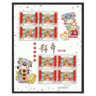 P.R. OF CHINA 2018-2 NEW YEAR GREETING MINI PANE SHEET OF 8 STAMPS IN MINT MNH UNUSED CONDITION