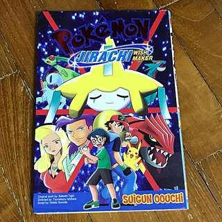 [CLEARANCE] Pokémon - Jirachi Wish Maker