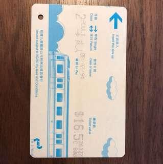 1994 九廣鐵路 羅湖 成人 紙車票