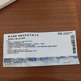 桃園 翰品 雅緻家庭房平假日券(四人)
