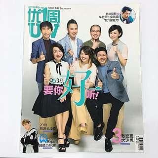 U Weekly Magazine Issue 632 优周刊 13 Jan 2018