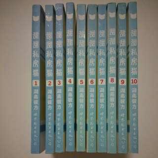Chi's Sweet Home Vol 1-10 甜甜私房猫