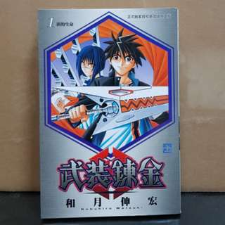 Busou Renkin Manga Full Set 武装鍊金漫画书全卷