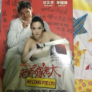 Movie DVD - Ah Long Pte Ltd - (code 3)