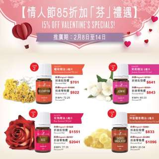 Young Living 精油