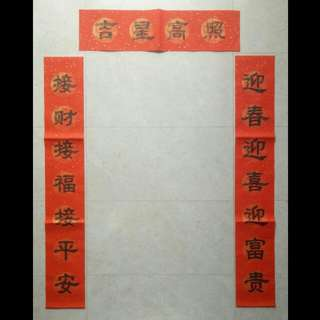 Personalised Chinese New Year Couplets