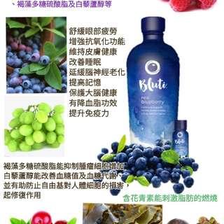 億嘉國際Bluti藍梅果汁