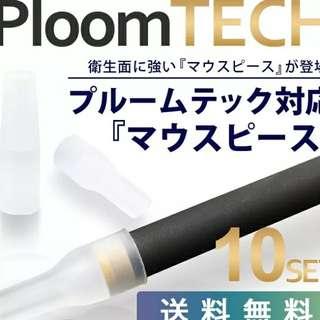 Ploom Tech用 咀 *可加強/集中味道* $20 五個