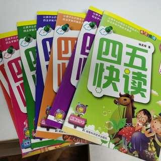四五快读全集7本 siwu kuaidu pre School and primary School Chinese enrichment reading program
