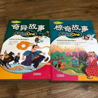 Chinese Books - 奇异故事, 惊奇故事