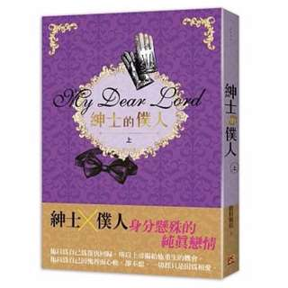 Yaoi BL Boys Love Novel My Dear Lord Book 1 & 2 (END) 紳士的僕人 上下   作者: 脂肪顆粒