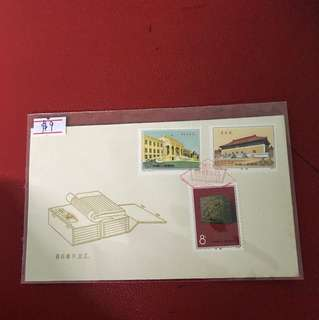 China stamp 1979 J51 FDC