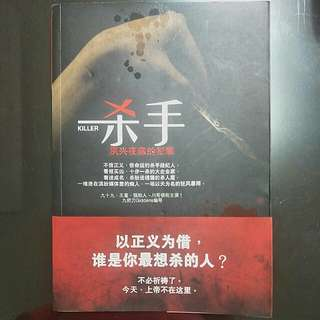 Chinese book 杀手 by 九把刀