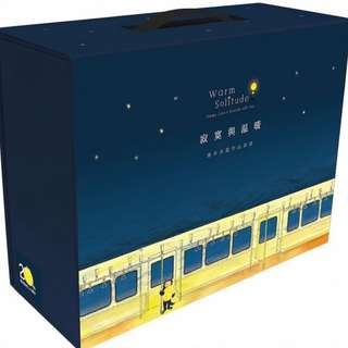 (省$140)<20180207 出版 85折訂購台版新書> 寂寞與溫暖:幾米長篇作品套書, 原價 $933, 特價$793