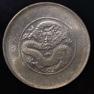 ⭐️ Off Centre Error Mint! 1911 China 🇨🇳 Yun Nan Kwangshu 50 Cents Dragon Silver Coin! Beautiful Full Body Dragon 🐉 雲南省造 光緒元寶 庫平三錢六分 移版 全龍鱗 品相  Just for sharing !