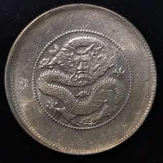 ⭐️ Off Centre Error Mint! 1911 China 🇨🇳 Yun Nan Kwangshu 50 Cents Dragon Silver Coin! Beautiful Full Body Dragon 🐉 雲南省造 光緒元寶 庫平三錢六分 移版 全龍鱗 品相  Just for sharing !