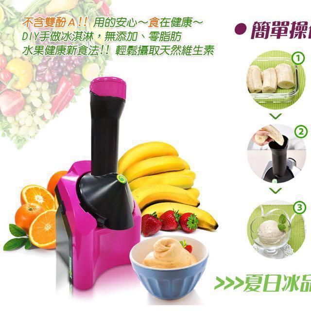消費🈵️5千即贈!美國Yonanas水果冰淇淋機