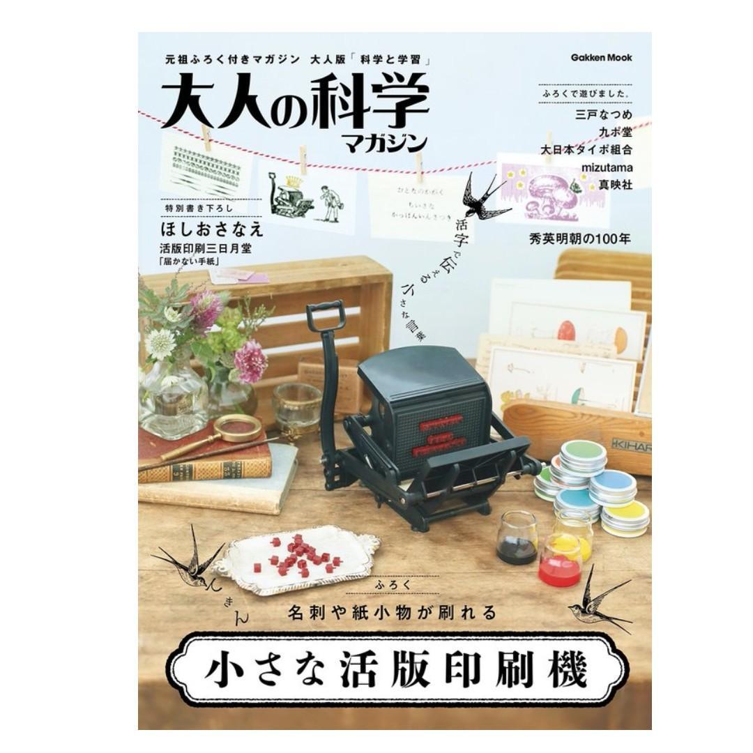 大人的科學知識玩家趣味誌:附小型活版印刷機