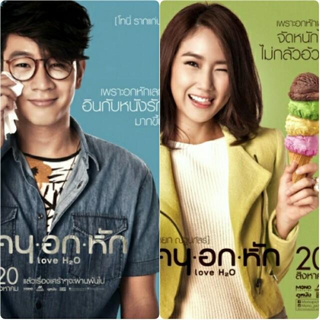 Thailand movie love  Oru Adaar Love Full Movie Download HD