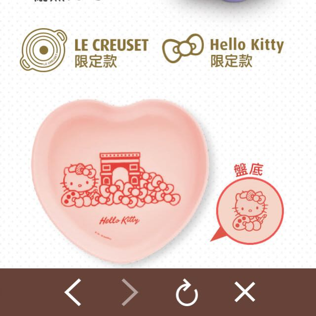Hello Kitty 法國風造型餐盤 心形餐盤