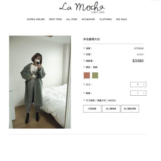 (正韓)la mocha羊毛翻領大衣