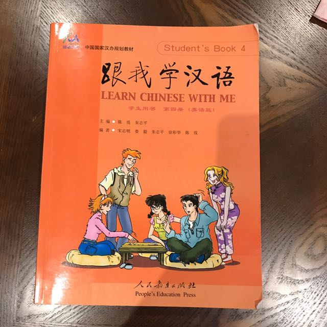 Learn Chinese with Me 跟我学汉语 Textbook