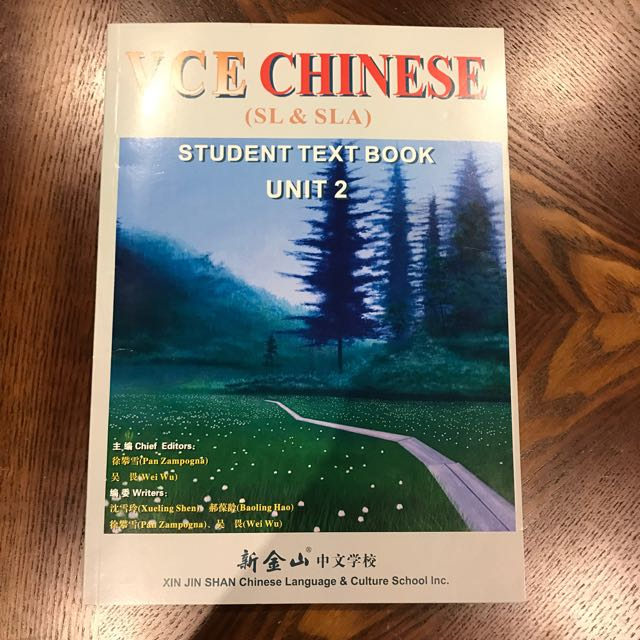 VCE CHINESE SL and SLA Text Book Unit 2