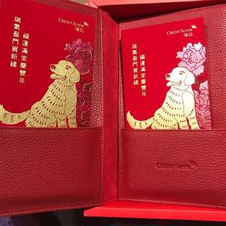 Credit Suisse Ang Bao Red Packets (velvet, Ultra high networth clients)