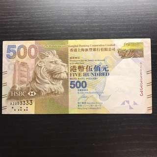 3333字尾 匯豐 500元紙幣