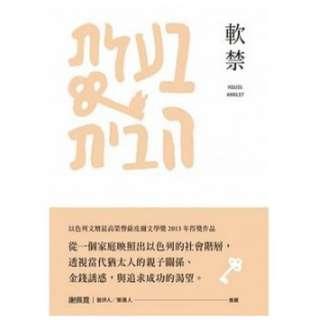 (省$25)<20180127 出版 8折訂購台版新書>軟禁, 原價 $127, 特價 $102